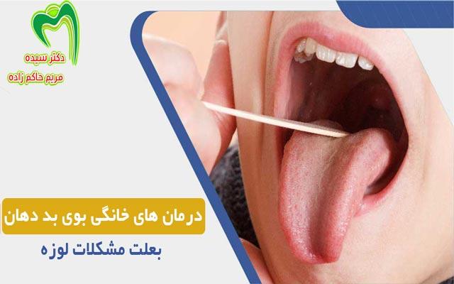 10 درمان خانگی بوی بد دهان ناشی از سنگ لوزه و حلق