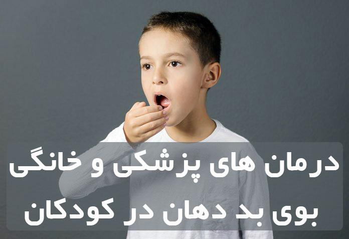 بوی بد دهان کودکان: نشانه ها، دلایل و روشهای درمان
