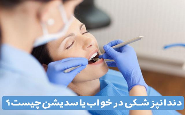 دندانپزشکی در خواب (سدیشن) چیست؟