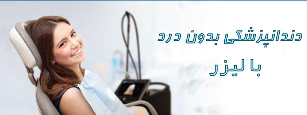 دندانپزشکی بدون درد