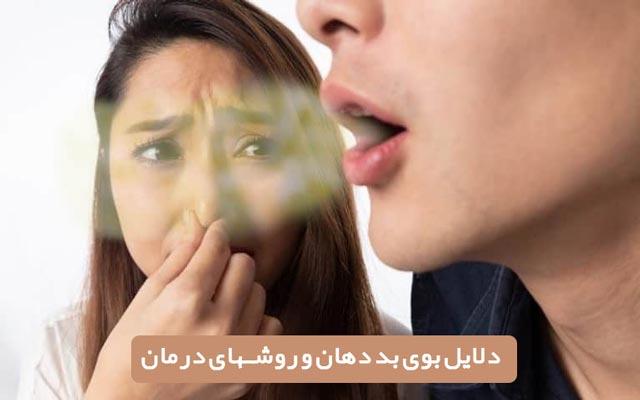 علت بوی بد دهان چیست؟