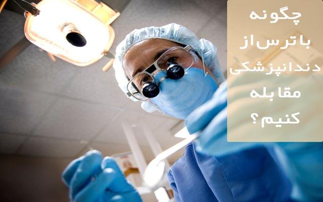 ترس از دندانپزشکی را چگونه کنترل کنیم؟