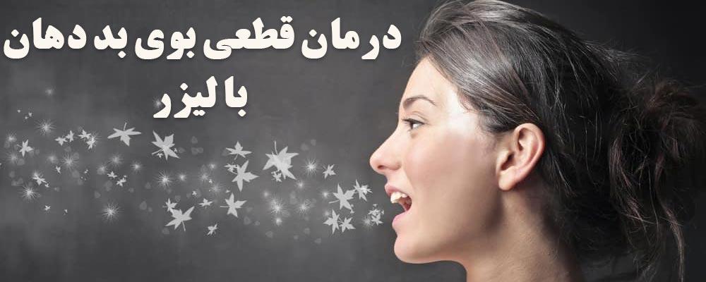 درمان قطعی بوی بد دهان