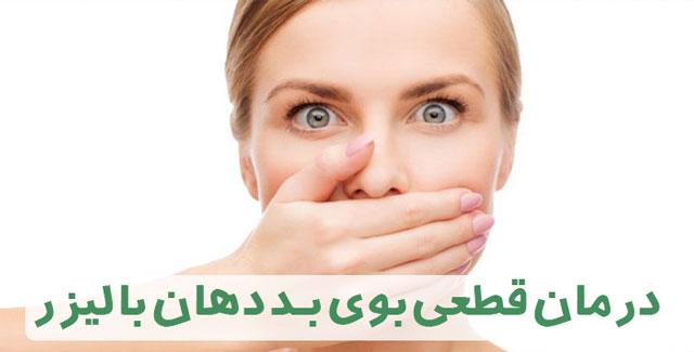 درمان قطعی بوی بد دهان با لیزر