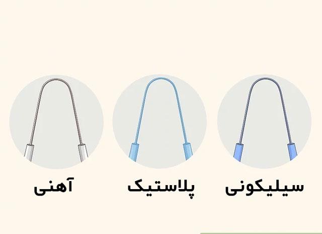 توجه به جنس ابزار تمیز کردن زبان