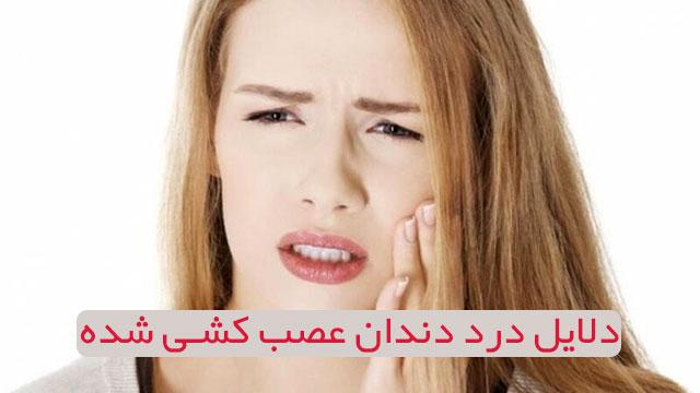 دلایل درد دندان بعد از عصب کشی