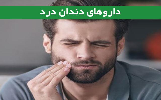 لیست بهترین داروهای درمان دندان درد