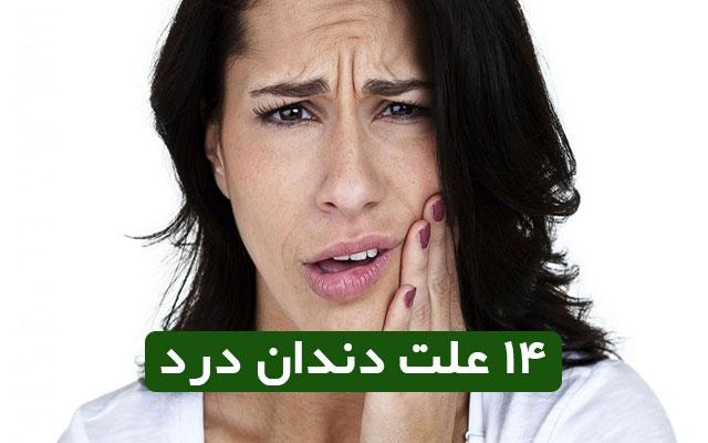 ۱۴ علت دندان درد