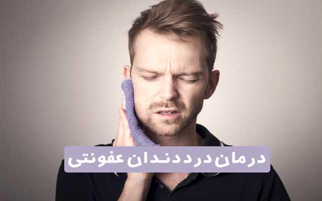 درمان درد عفونتی دندان
